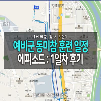 [예비군 정보 3편] 예비군 동미참 훈련 일정 에피소드 : 1일차 후기