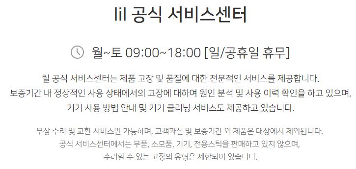 릴 AS 서비스 센터 / 정책 / 운영시간