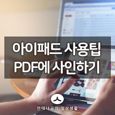 아이패드 활용팁! PDF에 싸인을 해야 한다면 Adobe Fill & Sign으로 해결