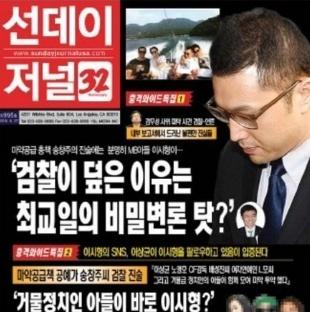 마약스캔들 재벌가 도련님 리스트 전격공개 (2015년 이시형마약건 특종했던 선데이저널 USA 2주전 기사)