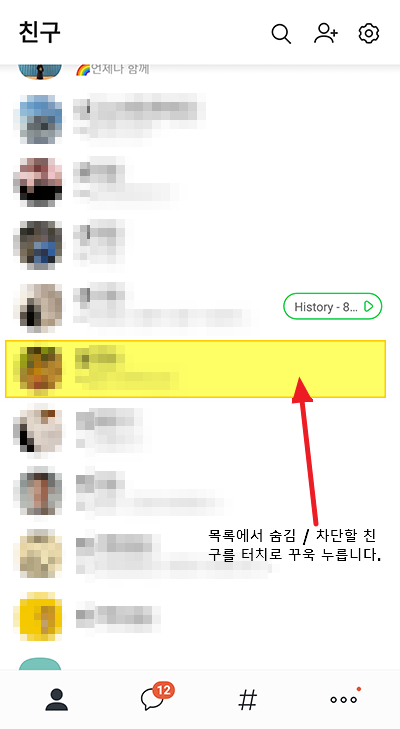 카카오톡(카톡) 친구 리스트에서 숨김 / 차단 / 삭제 설정 관리 방법