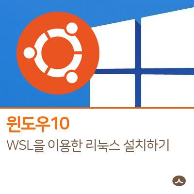 윈도우10에 WSL(Windows Subsystem for Linux) 리눅스 설치하는 방법