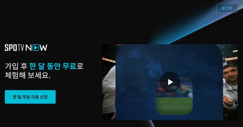 EPL 프리미어리그, 라리가, 챔피언스리그, 유로파리그 실시간 축구 중계 사이트 추천