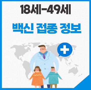 81년생 만 40세 백신 접종 예약 시기 (18세 ~ 49세 접종 시기 정보)