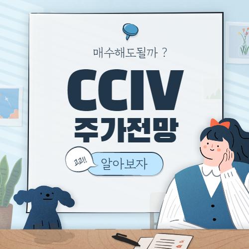 CCIV 주가 전망 :: CCIV 루시드 모터스 주가 주식