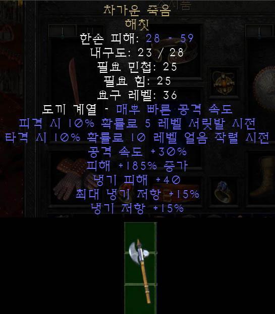 디아블로2 레저렉션 차가운 죽음 해칫, 콜드 킬