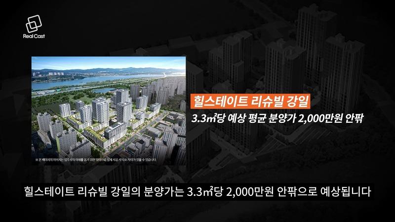 올해 서울 마지막 남은 로또 분양 '힐스테이트 리슈빌 강일' 전격 분석