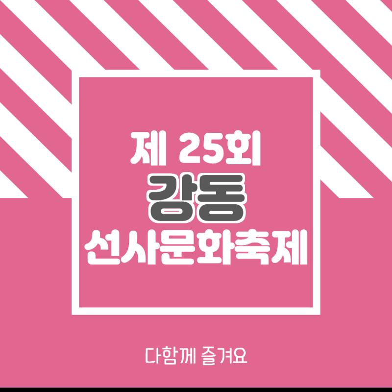 2020년 강동 선사문화 축제 총정리