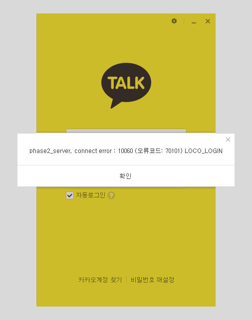 카카오톡 오류 connect error : 10060(오류코드 : 70101)