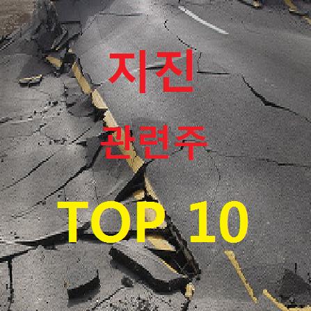 지진 관련주 테마주 TOP 10 총정리