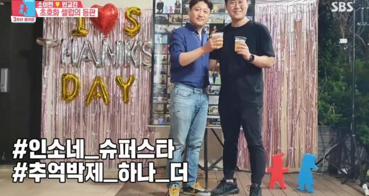 '동상이몽2' 소이현X인교진, 초호화 셀럽 가득 '감사제 파티'
