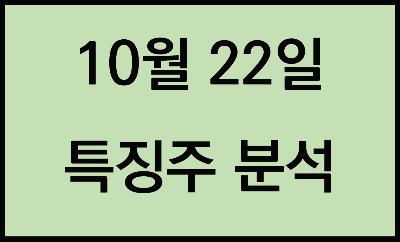 10월 22일 급등주, 테마주, 특징주, 상한가 종목 총정리!!
