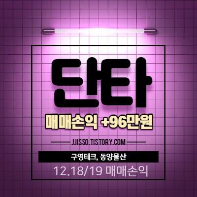 주식 단타 수익 - 구영테크, 동양물산