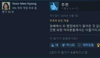 '위안부' 다룬 '웬즈데이' 비추 공세… 윤미향 의원 사칭도