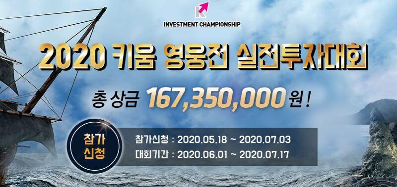 키움증권 실전투자대회 영웅전 두번째 참가신청 완료