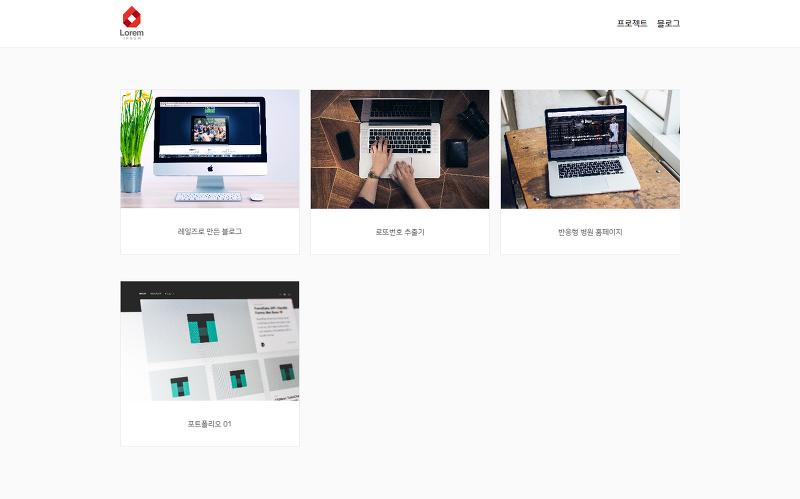 [django 강의] python, django 장고로 만드는 개발자 포트폴리오, 블로그 사이트-다섯번째