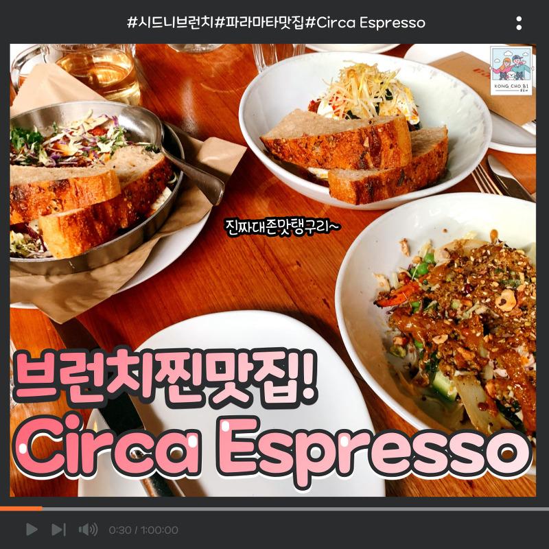 시드니 브런치맛집 파라마타 카페 Circa Espresso