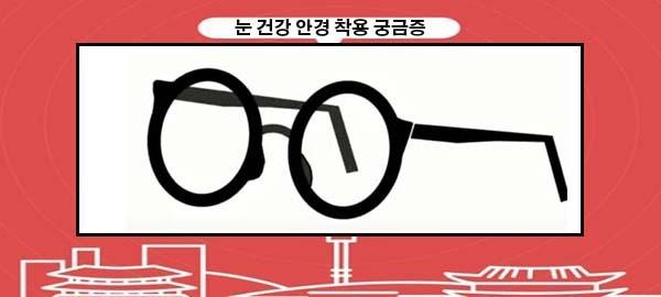 눈 건강 관리와 안경 착용에 관한 궁금증