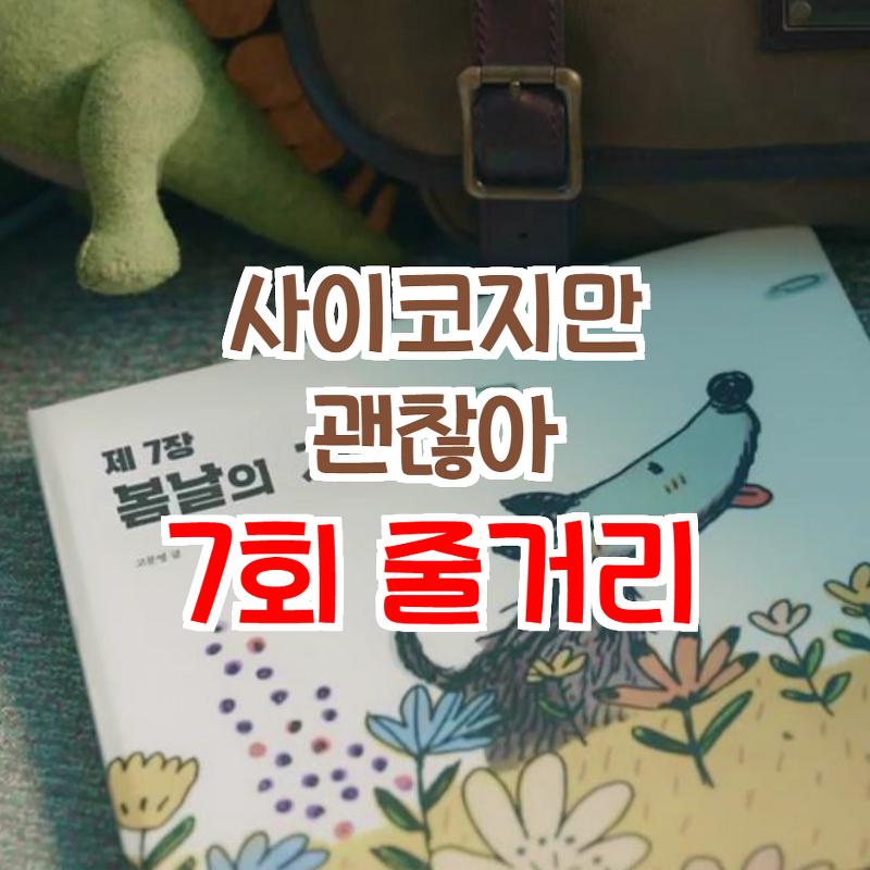 사이코지만 괜찮아 서예지 단발머리로 목줄 싹둑 (feat 7회 다시보기)