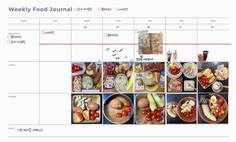 다이어트 식단 5kg 감량이 목표 1.