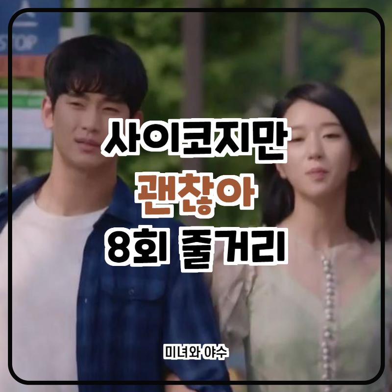 사이코지만 괜찮아 8회 줄거리 김수현 일탈시작