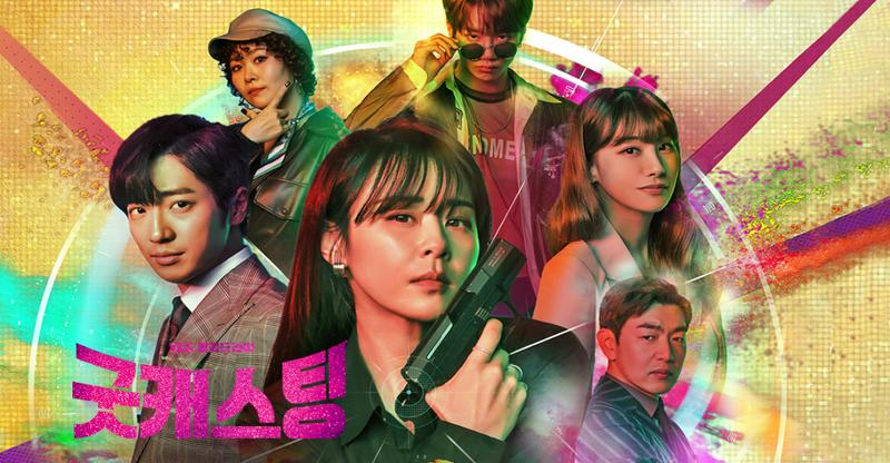 최신드라마 '굿캐스팅' 유쾌,상쾌,통쾌한 웃음 폭발 코미디. 최강희 유인영 김지영 합체 (1회 다시보기)