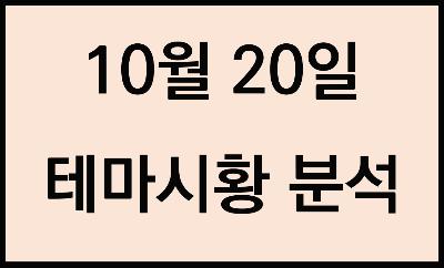 10월 20일 테마시황(코스피, 코스닥)