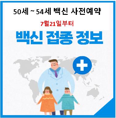 50~54세(67~71년생) 백신 접종 예약 일정