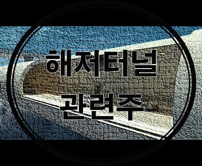 해저터널 해저케이블 관련주 테마주 수혜주 총 정리, 해상케이블, 지진, 지하터널 등