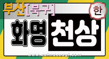 부산 화명동 천상테라피한국관리사 ㅣ스포츠&아로마