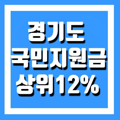 경기도 재난지원금 5차 상위 12% 신청방법