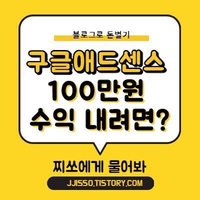 구글 애드센스 구간별 수익금액
