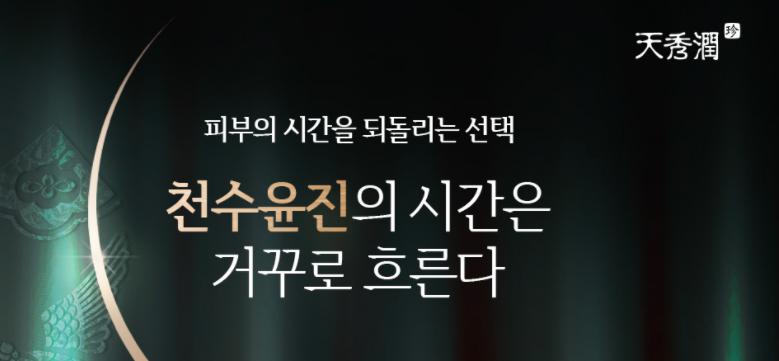 천수윤진 크림 실재 가격 후기