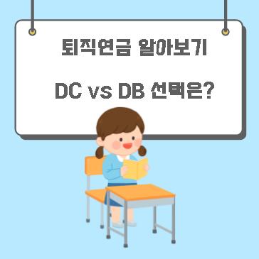 퇴직연금 DB형과 DC형 유리한 조건은? 중도인출, 수령 방법