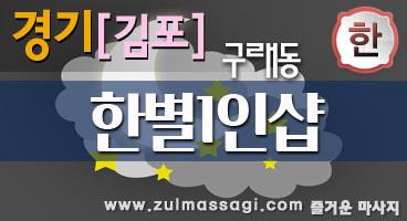 김포 구래1인샵[한별]스웨디시&아로마&건식편안한 휴식즐마ㅣ즐거운마사지