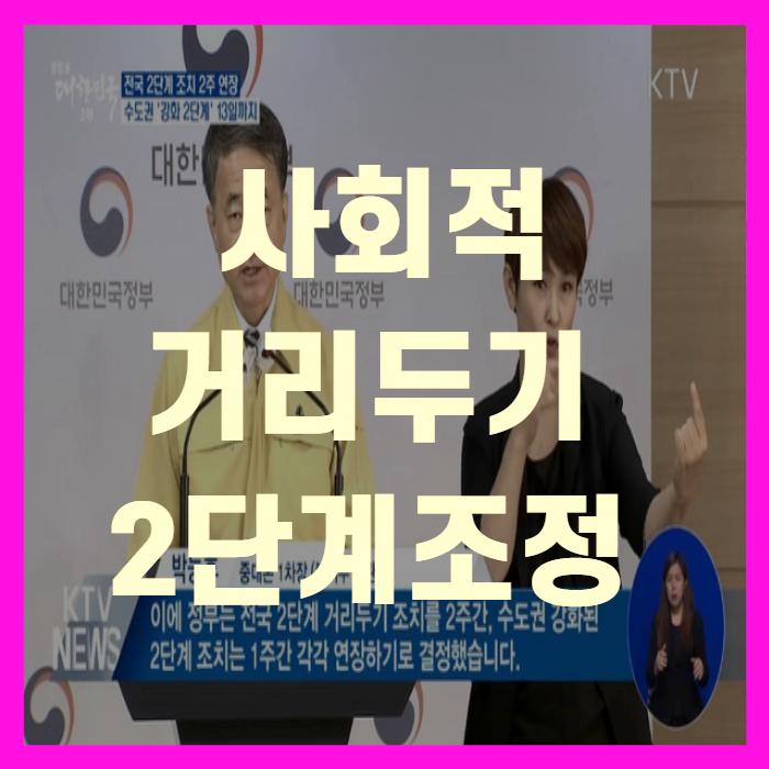 사회적 거리두기 2단계 하향 조정 수도권 (+업종정리)