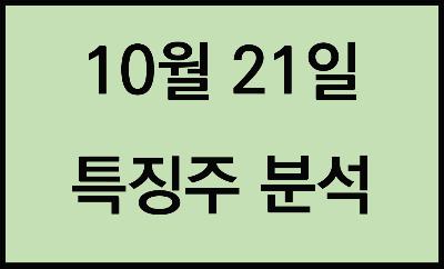 10월 21일 특징주, 급등주, 테마주 총 정리