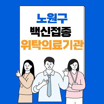 서울시 노원구 50세-54세 백신 접종 위탁의료기관 (공릉동 상계동 월계동 중계동 하계동)