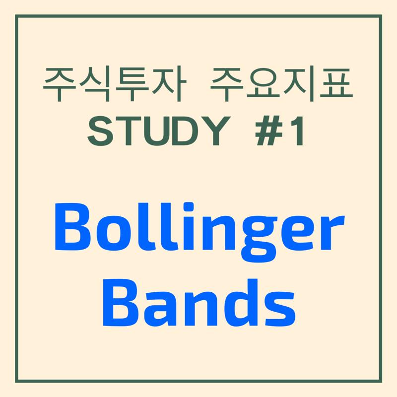 지표만 알아도 주식투자 성공한다 - 1. 볼린저밴드(bollinger bands)