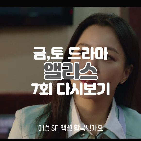 앨리스 7회 줄거리 다시보기 선생은 김상호 ?
