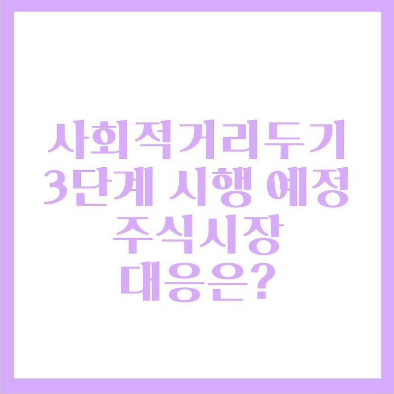 사회적 거리두기 3단계 시행 예정, 주식시장 반응은?