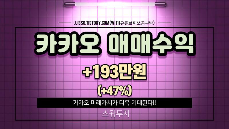카카오 주식 매매 수익 +193만원(+46.7%)