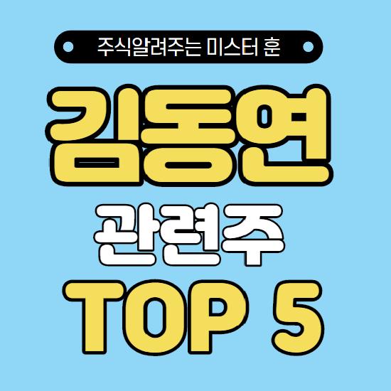 김동연 관련주 테마주 TOP 5 총정리