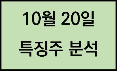 10월 20일 테마주, 특징주, 급등주 정리
