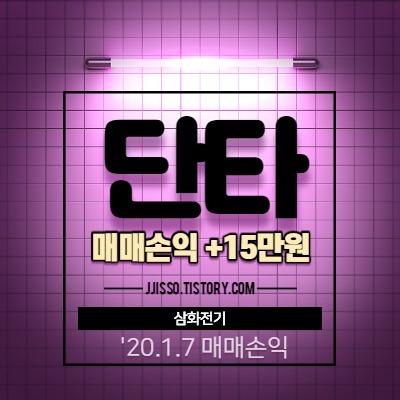 주식 단타 매매 수익 공개 - 삼화전기