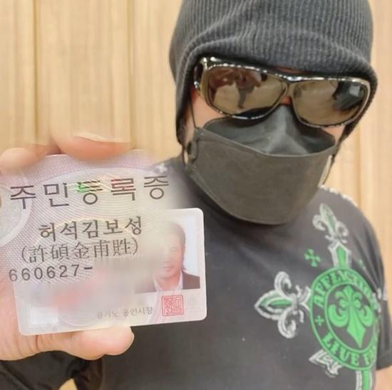 '허석김보성 개명' 김보성, 주민등록증 인증 이틀째에도 관심 'UP'  [사진]