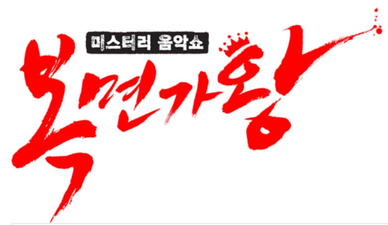 복면가왕 290회 다시보기 재방송 20210117