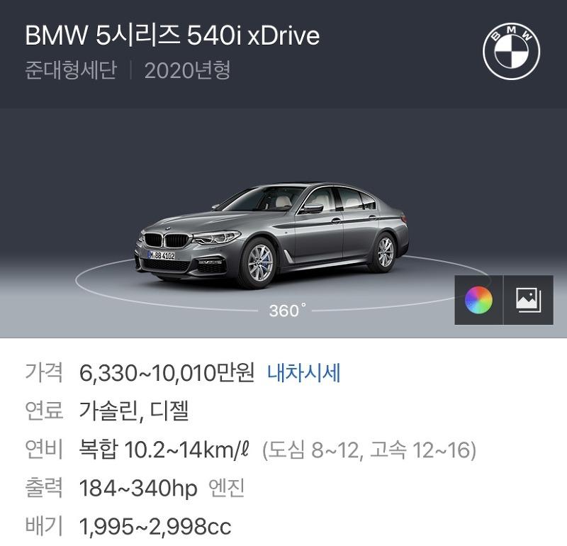 2021 BMW 540i xDrive 정보