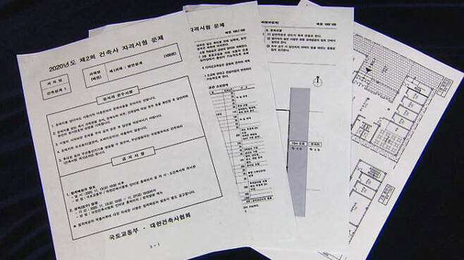 올해 첫 건축사 자격시험 합격예정자 430명 발표 [국토교통부 ]