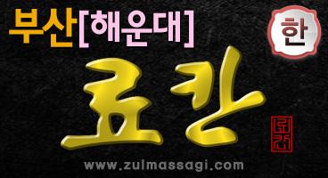 부산 해운대[료칸]️건식&아로마&센슈얼️전화vs문자 문의환영️친절마인드!!️ㅣ즐마::즐거운마사지